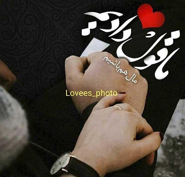 ۶۰ عکس نوشته عاشقانه پروفایل متن دار جدید و زیبا (آپدیت ۱۴۰۰)