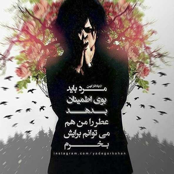 تصویر عاشقانه غمگین با متنی زیبا برای پروفایل