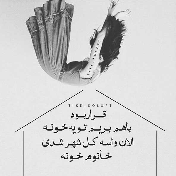 عکس نوشته تیکه دار عاشقانه غم انگیز