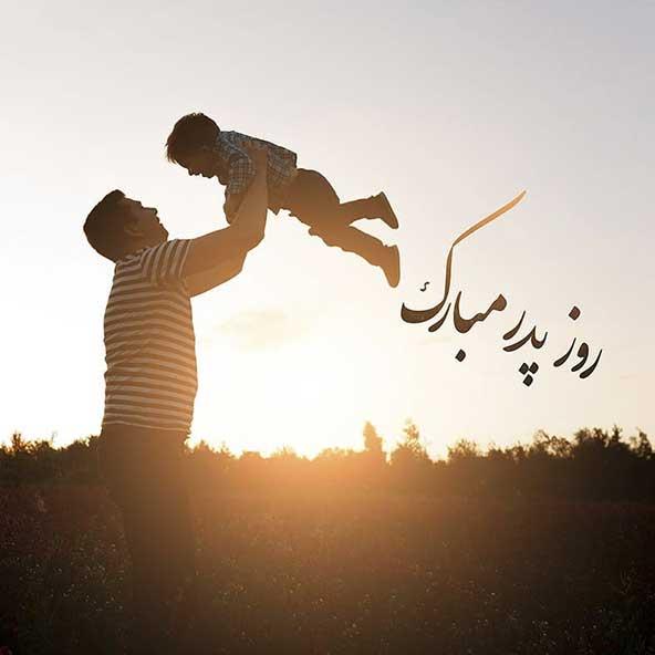 ۴۰ عکس پروفایل روز پدر و مرد با نوشته های احساسی و متن تبریک
