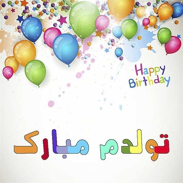 ۸۳ عکس نوشته تولد مبارک پروفایل برای تبریک با متن بسیار زیبا