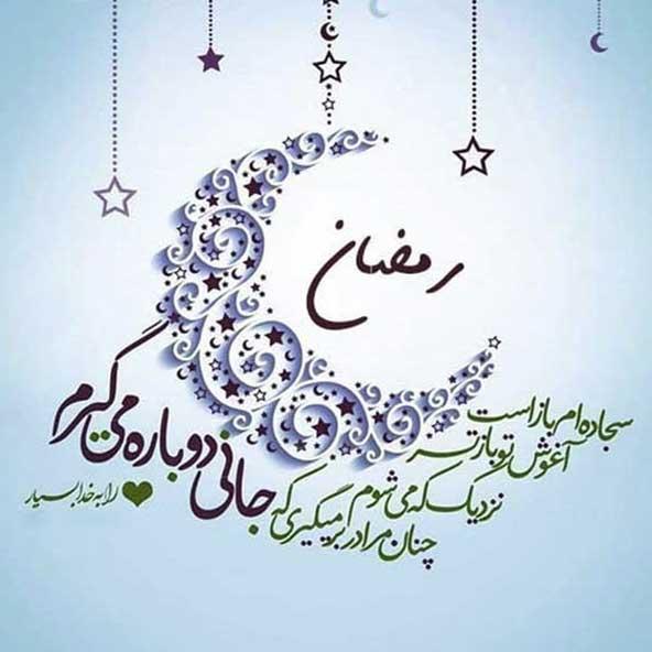شعری بسیار دلنشین در وصف ماه رمضان