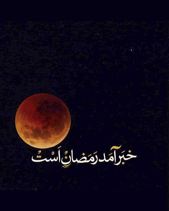 خبر آمد رمضان است خدا می بخشد بی کم و کاست و بی چون و چرا می بخشد... ان شاءالله یک ماه بندگی و پُر از آرامش و عشق و صفا و رنگ و بوی خدا و امام زمان براتون آرزو دارم