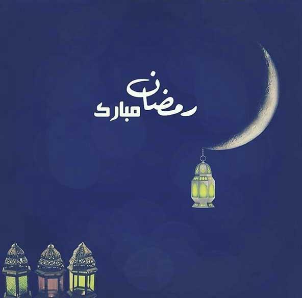 حلول ماه رمضان ماه رحمت و غفران الهی مبارک باد