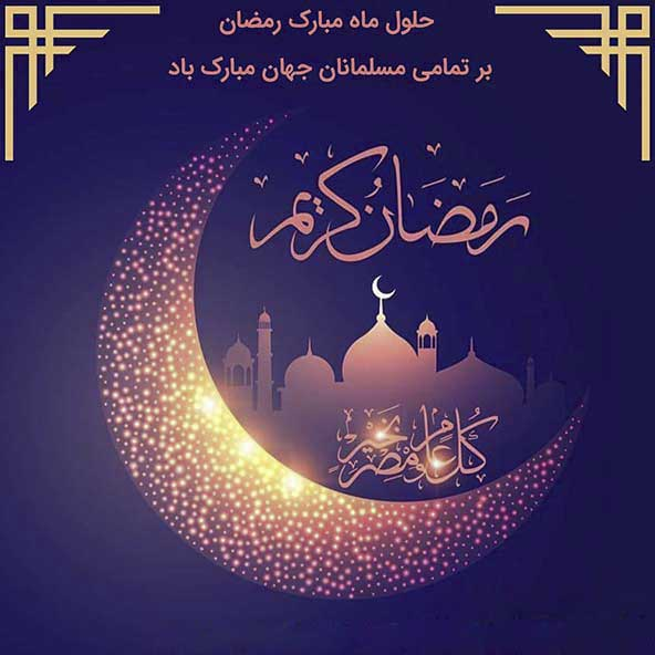 عکس نوشته جدید تبریک فرا رسیدن رمضان