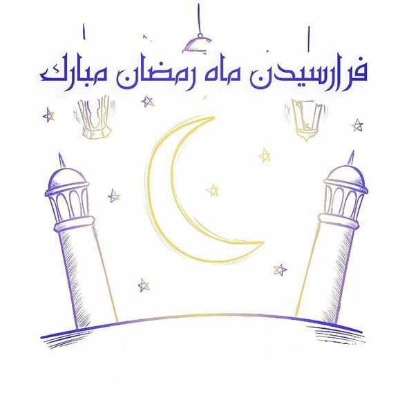 شعری درباره فرا رسیدن رمضان کریم