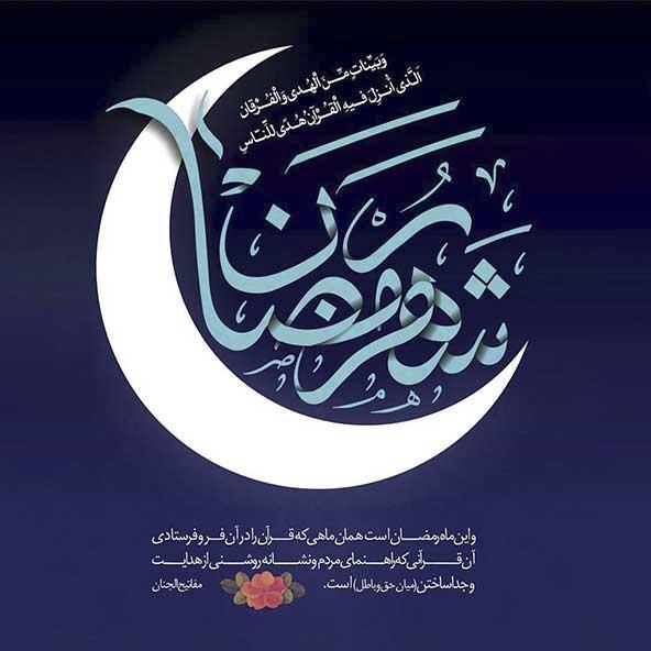 «شَهْرُ رَمَضَانَ الَّذِی أُنْزِلَ فِیهِ الْقُرْآنُ هُدًى لِلنَّاسِ وَبَینَاتٍ مِنَ الْهُدَى وَالْفُرْقَانِ» حلول ماه مبارک رمضان، بهار قرآن، ماه عبادتهای عاشقانه، نیایش های عارفانه و بندگی خالصانه را به شما تبریک عرض میکنیم.