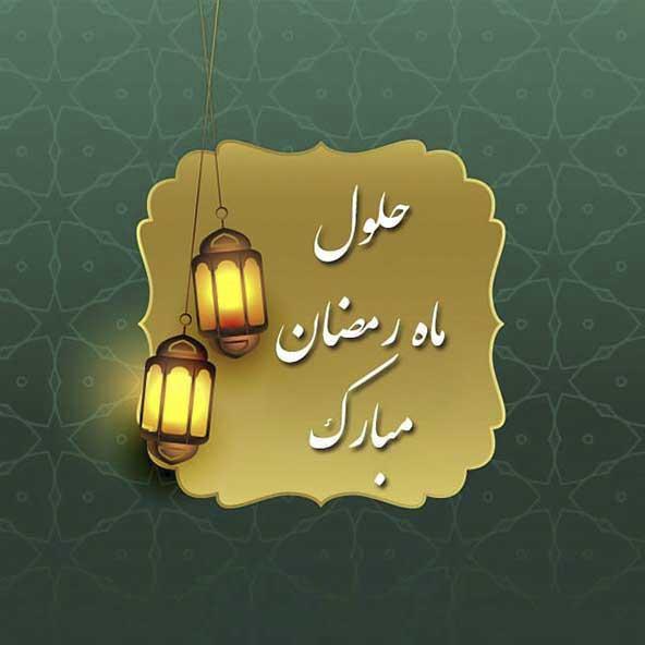 """ماه رمضان [همان ماهی] است كه در آن، قرآن فرو فرستاده شده؛ [كتابى ] كه مردم را راهبر، و [متضمّن] دلايل آشكار هدايت، و [ميزان] تشخيص حق از باطل است... ❣ ️سوره مبارکه """"البقره""""_آیه 185"""