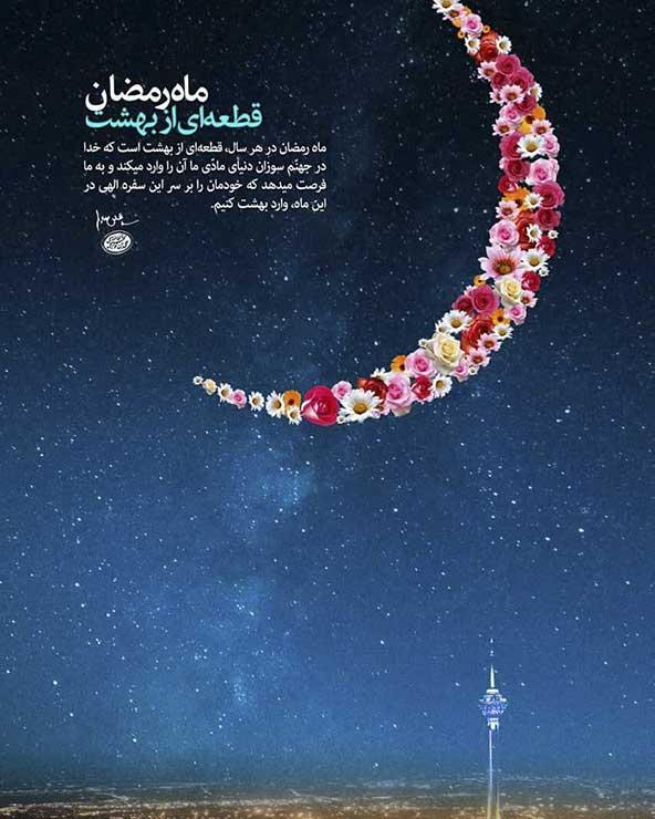 ماه ها منتظر ماه مبارک بودیم آمد ای منتظران ماه خدا بسم الله