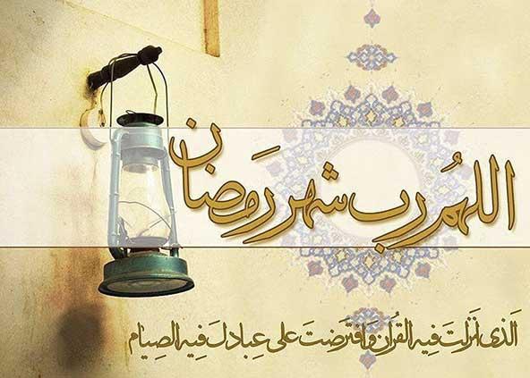 عکس نوشته عربی با متن اللهم رب شهر رمضان