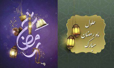 عکس ماه مبارک رمضان