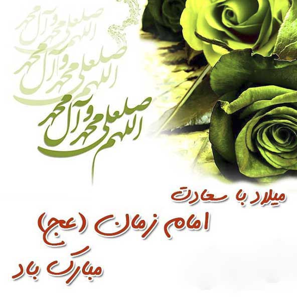 میلاد با سعادت امام زمان (عج) مبارک باد