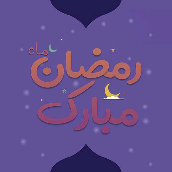 متن پروفایل فرا رسیدن ماه پر خیر و برکت رمضان مبارک باد