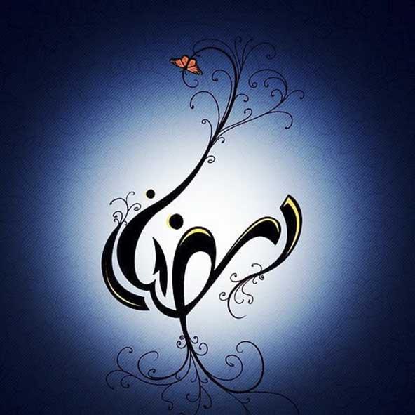 طرح بسیار زیبا با کلمه رمضان