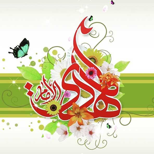 فرارسیدن روز میلاد حضرت ولی عصر علیه السلام بر تمامی شیعیان مبارک باد