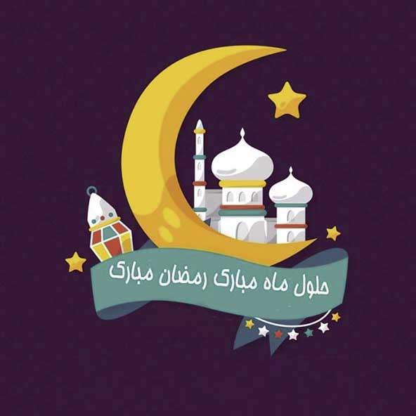 تصاویر زیبای ماه رمضان مبارک در اینستاگرام