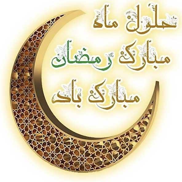 عکس پروفایل واتساپ برای ماه مبارک رمضان