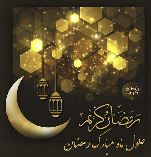 عکس در مورد حلول رمضان کریم برای پروفایل