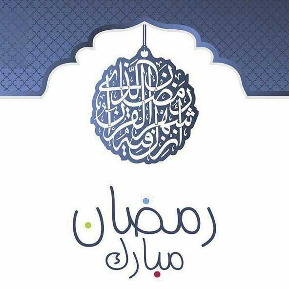 حلول ماه مبارک رمضان، بهار قرآن، ماه عبادتهای عاشقانه، نیایش های عارفانه و بندگی خالصانه را به شما تبریک عرض میکنیم