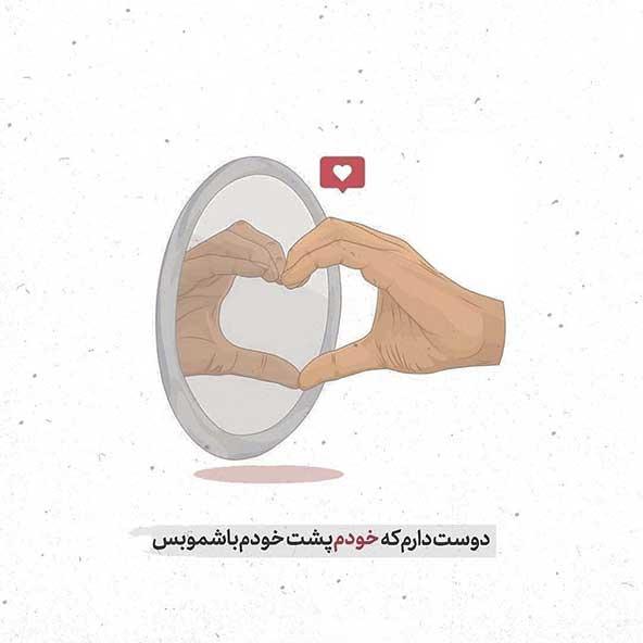 عکس نوشته تیکه دار با طرح بسیار زیبا برای استوری