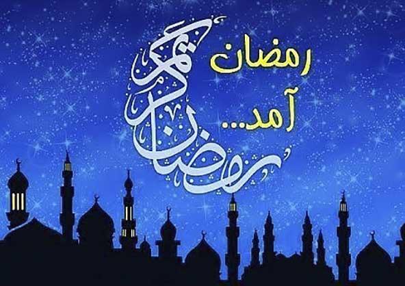 عکس اینستا با متن رمضان آمد