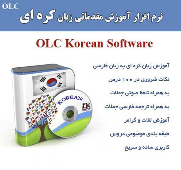 نرم افزار OLC Korean Software