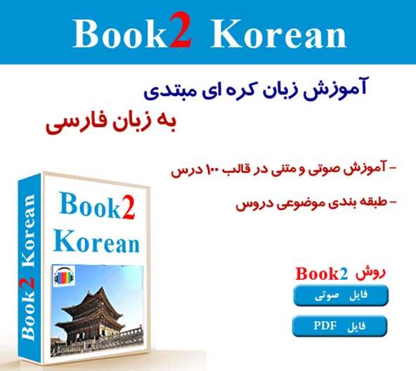 نرم افزار Book2